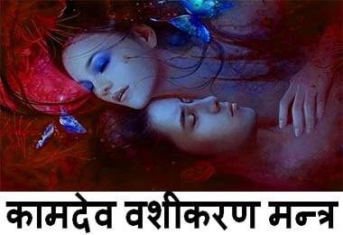 Vashikaran Mantra, 7 Most Powerful Vashikaran Mantra for Love Back